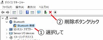 Bluetooth 削除